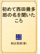 初めて西田幾多郎の名を聞いたころ(青空文庫)