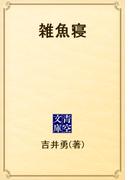 雑魚寝(青空文庫)