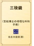 三稜鏡 (笠松博士の奇怪な外科手術)(青空文庫)