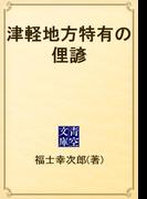 津軽地方特有の俚諺(青空文庫)