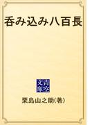 呑み込み八百長(青空文庫)