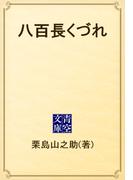 八百長くづれ(青空文庫)