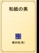 和紙の美(青空文庫)