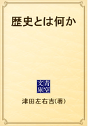 歴史とは何か(青空文庫)