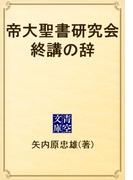 帝大聖書研究会終講の辞(青空文庫)