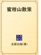 蜜柑山散策(青空文庫)