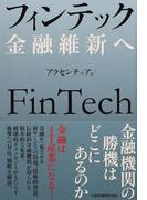 フィンテック金融維新へ