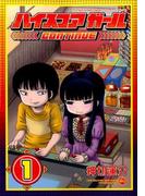 ハイスコアガールCONTINUE 1 (ビッグガンガンコミックスSUPER)