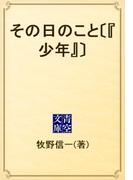 その日のこと〔『少年』〕(青空文庫)