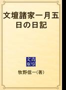 文壇諸家一月五日の日記(青空文庫)
