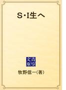 S・I生へ(青空文庫)