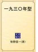 一九三〇年型(青空文庫)