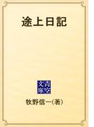途上日記(青空文庫)