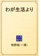 わが生活より(青空文庫)