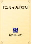 『ユリイカ』挿話(青空文庫)