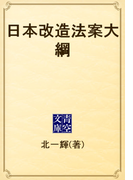 日本改造法案大綱(青空文庫)