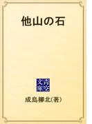 他山の石(青空文庫)