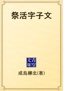 祭活字子文(青空文庫)