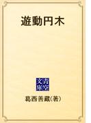 遊動円木(青空文庫)