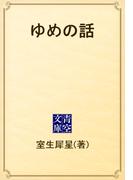 ゆめの話(青空文庫)