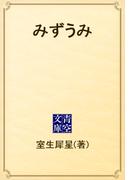 みずうみ(青空文庫)