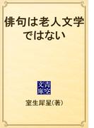 俳句は老人文学ではない(青空文庫)