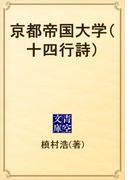 京都帝国大学(十四行詩)(青空文庫)