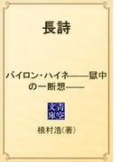 長詩 バイロン・ハイネ――獄中の一断想――(青空文庫)