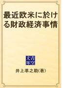 最近欧米に於ける財政経済事情(青空文庫)