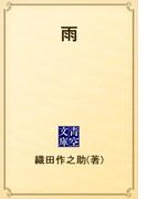 雨(青空文庫)