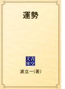 運勢(青空文庫)