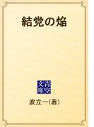 結党の焔(青空文庫)