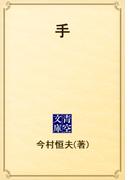 手(青空文庫)