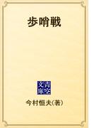 歩哨戦(青空文庫)