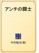 アンチの闘士(青空文庫)