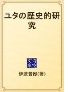 ユタの歴史的研究(青空文庫)