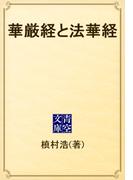 華厳経と法華経(青空文庫)