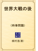 世界大戦の後 (時事問題)(青空文庫)