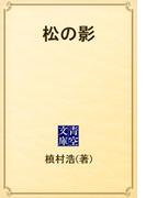 松の影(青空文庫)