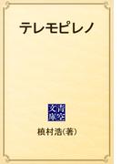 テレモピレノ(青空文庫)