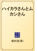 ハイカラさんとムカシさん(青空文庫)