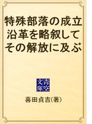 特殊部落の成立沿革を略叙してその解放に及ぶ(青空文庫)
