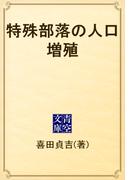 特殊部落の人口増殖(青空文庫)