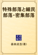 特殊部落と細民部落・密集部落(青空文庫)