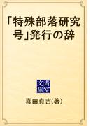 「特殊部落研究号」発行の辞(青空文庫)