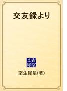 交友録より(青空文庫)