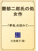 蘭郁二郎氏の処女作 ――「夢鬼」を読みて――(青空文庫)