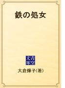 鉄の処女(青空文庫)