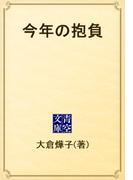 今年の抱負(青空文庫)