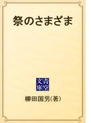祭のさまざま(青空文庫)